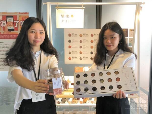 台灣科技大學設計系舉辦畢業展,學生王靖蓉(左起)、張雅茜從「吃土」發想,用天然食材的餅乾,搭配烘焙手法,模擬各種土壤的質感,讓人一邊吃一邊認識台灣土地。