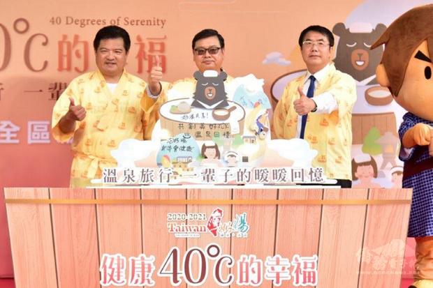 交通部觀光局21日在台南關子嶺風景區舉辦「2020-21台灣好湯」全區啟動記者會,觀光局長張錫聰(中)、台南市長黃偉哲(右)等人參與。(觀光局提供)