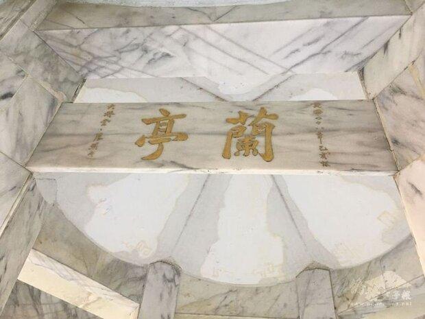 位在太魯閣國家公園慈母橋旁的「蘭亭」,是先總統蔣中正為紀念母親所建,蘭亭由曾任國大代表的張默君手書,她是現代女權運動先驅者,「蘭亭」2字也是中橫公路沿線碑刻唯一由女性書法家題字。(太管處提供)