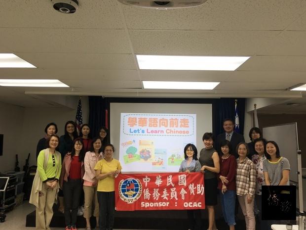 陳敏永(後排右二)感謝曹靜儀為西雅圖華語文教學注入嶄新教學模式。