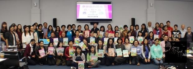 南加州中文學校聯合會10月21日在洛僑中心舉辦《學華語向前走》教學觀摩及教材使用分享會。(世界日報提供)
