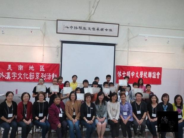 莊雅淑(前排右7)與休士頓中文學校聯誼會校長、評審及得獎同學合影。