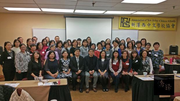 僑委會新編教材《學華語向前走》教學觀摩及教材使用分享會,60名中文教師出席。