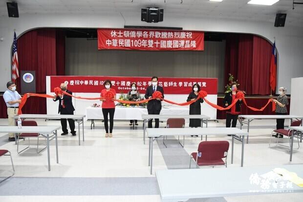 國慶花藝展隆重的剪綵儀式。