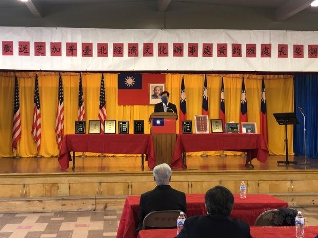 駐芝加哥辦事處處長黃鈞耀致詞感謝芝加哥中華會館長期堅定支持中華民國