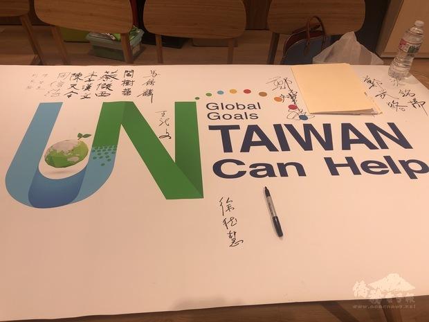 與會人員簽名支持臺灣加入世衛組織。