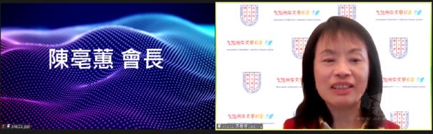 陳亳蕙說明比賽宗旨及主題。