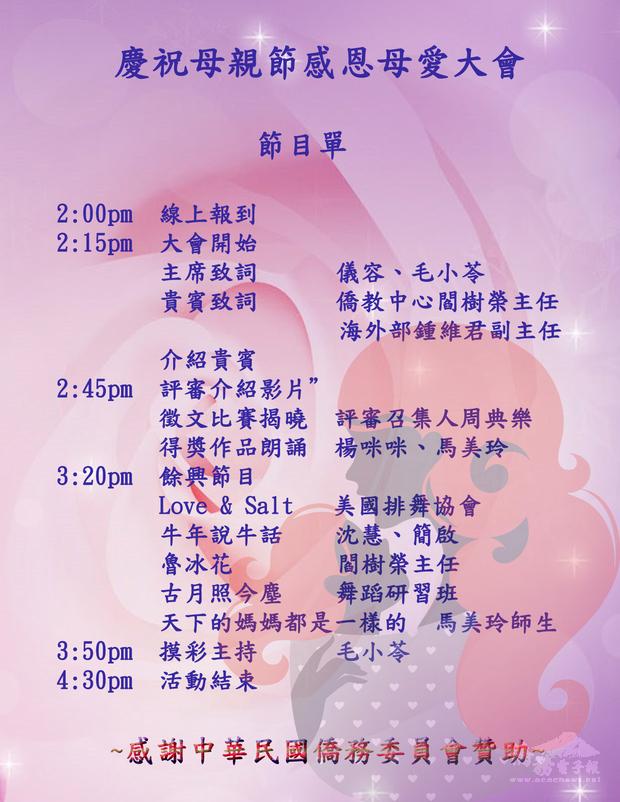活動節目單