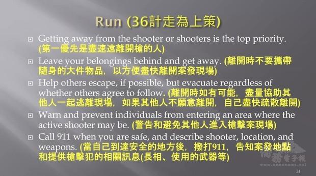 保護自身安全的方法之一,盡速離開現場。