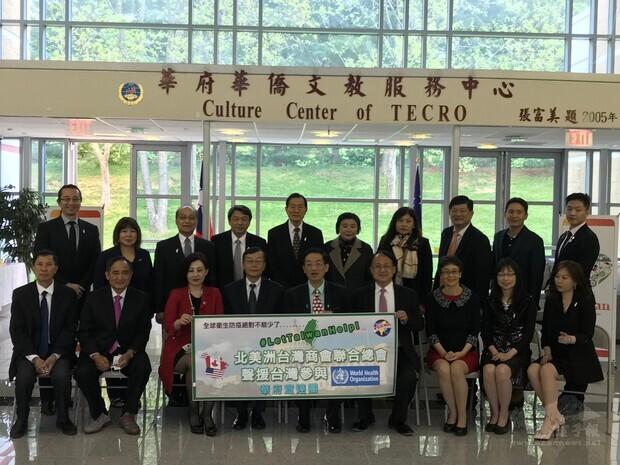 北美洲臺灣商會聯合總會「WHO宣達團」拜會華府文教中心。