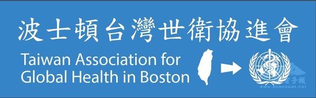 波士頓臺灣世衛協進會會徽由石明軒製成。