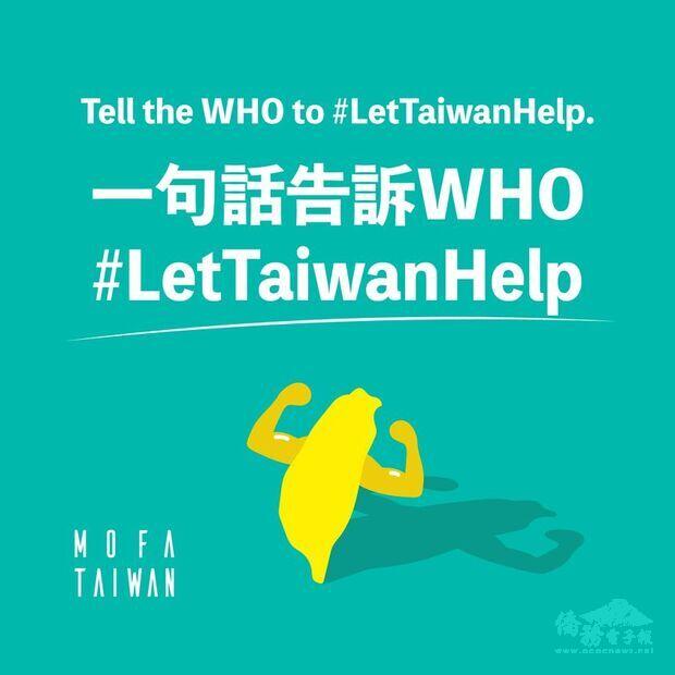 #LetTaiwanHelp! #讓台灣幫忙!