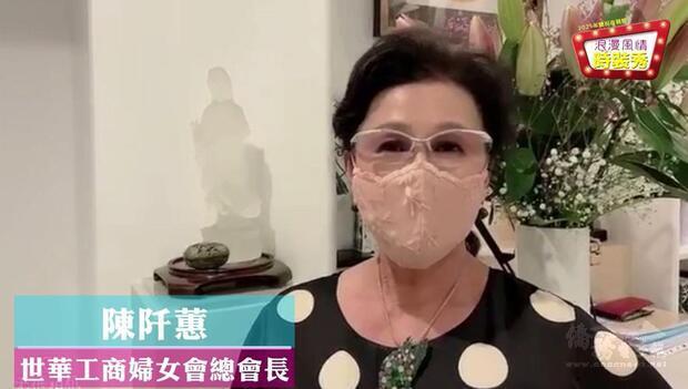 世界華人工商婦女企管協會陳阡蕙總會長致詞