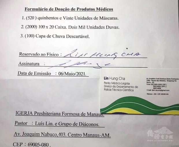 亞瑪遜州立醫學中心致贈感謝函
