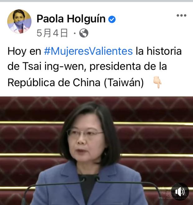 哥倫比亞參議員霍爾晶女士讚揚蔡英文總統為睿智堅毅的「勇敢女性」短片截圖