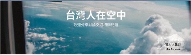 「德國臺灣人急難救助協會」線上社團臉書群組。