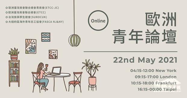 歐洲臺灣商會聯合總會青商會5月22日舉辦線上「歐洲青年論壇」