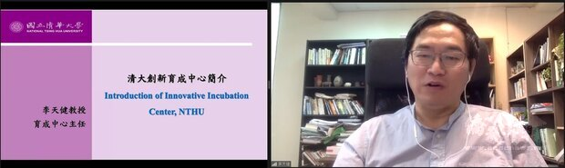 國立清華大學李天健教授介紹清大創新育成中心