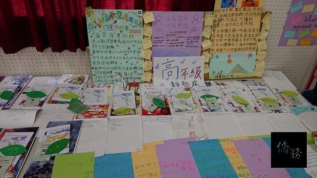 大阪中華學校高年級同學靜態成果展。