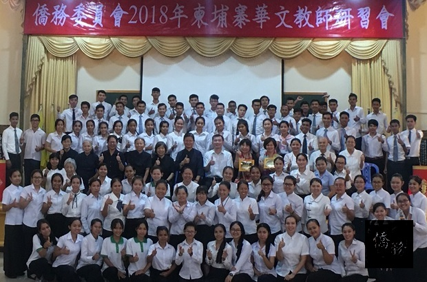 僑委會2018年海外華文教師研習會首次於柬埔寨辧理,吸引99位來自金邊地區的華文教師參加。