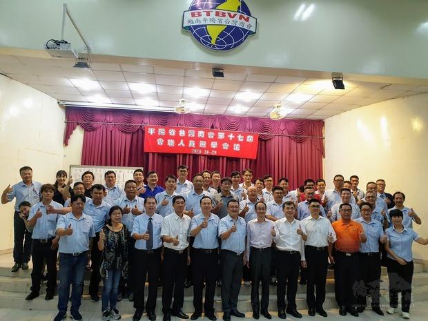 平陽臺商會第17屆全體理監事及貴賓。