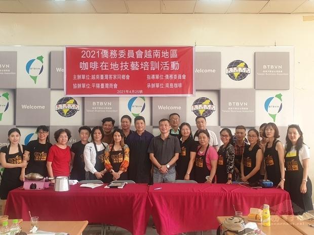 游凱全(前排右7)、劉柏均(前排右8)與全體學員合影
