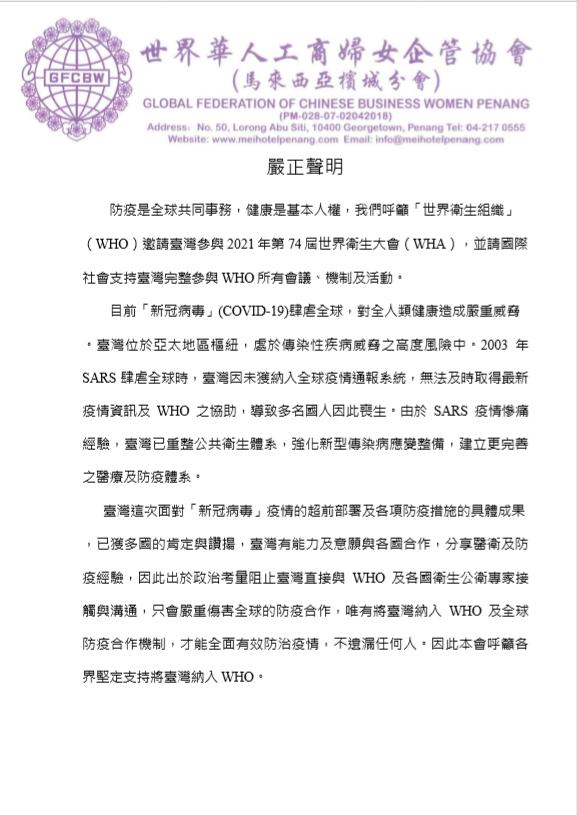 世華婦女協會(馬來西亞檳城分會)聲明稿。