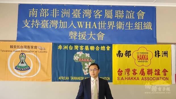 駐南非代表處賀大使忠義致詞