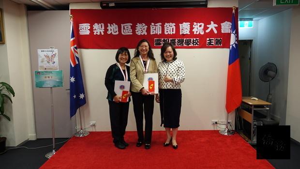 王雪虹(右一)向任教屆滿20年獲獎者國際使者文教學校總校長方蔡曉彤及Epping分校校長岑雪英道賀。
