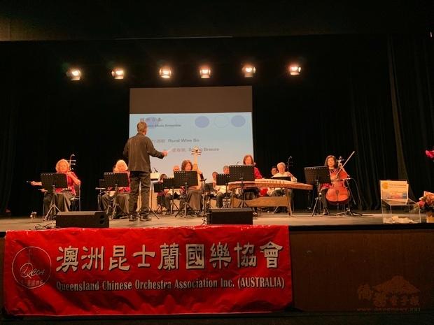 昆士蘭國樂協會演出臺灣民謠。
