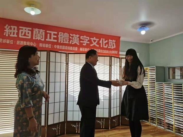 僑務秘書鍾文昌頒發「表現最佳獎」給林嘉悅同學。