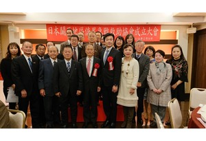 The Taiwanese Emergency Assistance Association of Kansai Area in Japan has been established by the overseas compatriot community. OCAC Minister Wu Hsin-hsing (middle) attended the ceremony to mark the establishment of the association; he is pictured