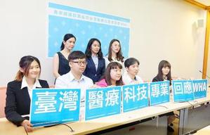 Doctors, medical students and medical workers take part in a news conference in Taipei yesterday to announce a crowdfunding project for medical white papers to promote Taiwan./Photo courtesy of Taipei Times