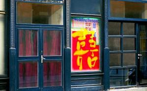 "A poster of the exhibition ""Wedding Banquet: A Celebration of Same-Sex Marriage in Taiwan and Beyond"" is displayed in New York City on Friday./Photo courtesy of Taipei Times"