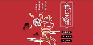 "A promotional poster for the competition ""The God's Ambassadors Speak English"" held by the Tainan Bureau of Civil Affairs is displayed on the event's Web site."