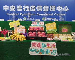 Produce from Pingtung is displayed at Sunday's CECC briefing in the southern county./Photo courtesy of CNA