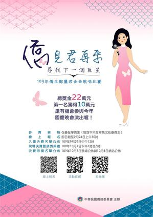 OCAC holds the 2020 Teresa Teng Singing Competition For Overseas Compatriot Students for the first time A large amount of prize money awaits