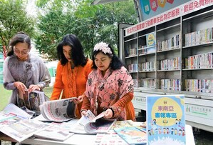Image courtesy of New Taipei City Library