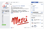 Screenshot of the Facebook page of French Office in Taipei