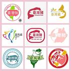 Nine proposed designs for Taiwanese pork products are shown in a composite image./ Photo courtesy of the Council of Agriculture