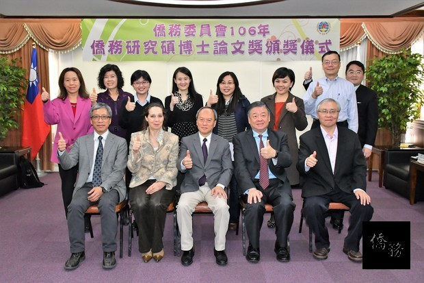Award winners and advisors in attendance at the 2017 Ceremony of Awards for Theses and Dissertations on the Topic of Overseas Compatriot Affairs pictured together with Minister Wu (middle, front row).