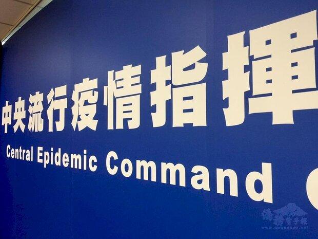 中央流行疫情指揮中心。
