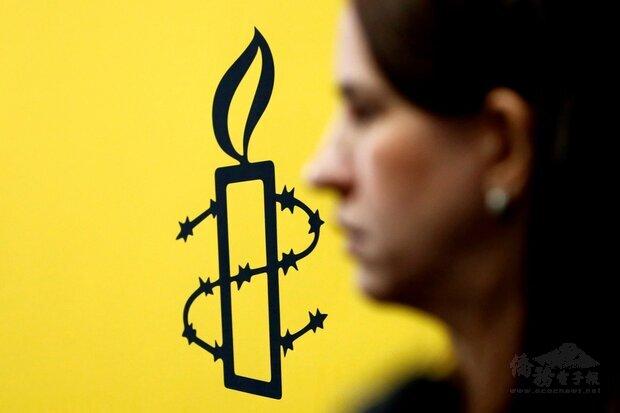 國際特赦組織(Amnesty International)
