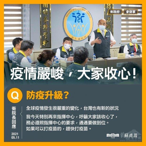 台灣防疫升級,行政院長蘇貞昌在臉書發文,呼籲民眾務必落實防疫,否則嚴格開罰。(取自蘇貞昌臉書)