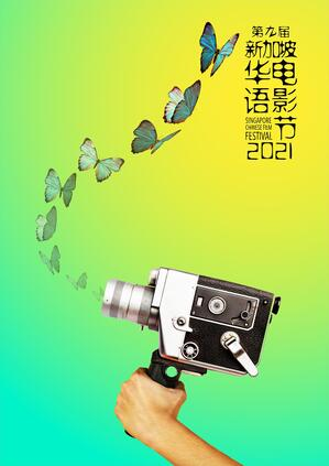 圖片來源:Singapore Chinese Film Festival -Facebook