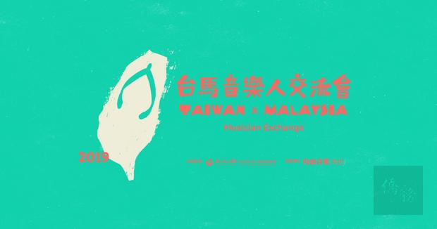 由文化部影視及流行音樂產業局主辦,角頭音樂承辦的第二屆「台馬音樂人交流會」將在8月30日舉行,邀請台灣和馬來西亞音樂人相聚交流。