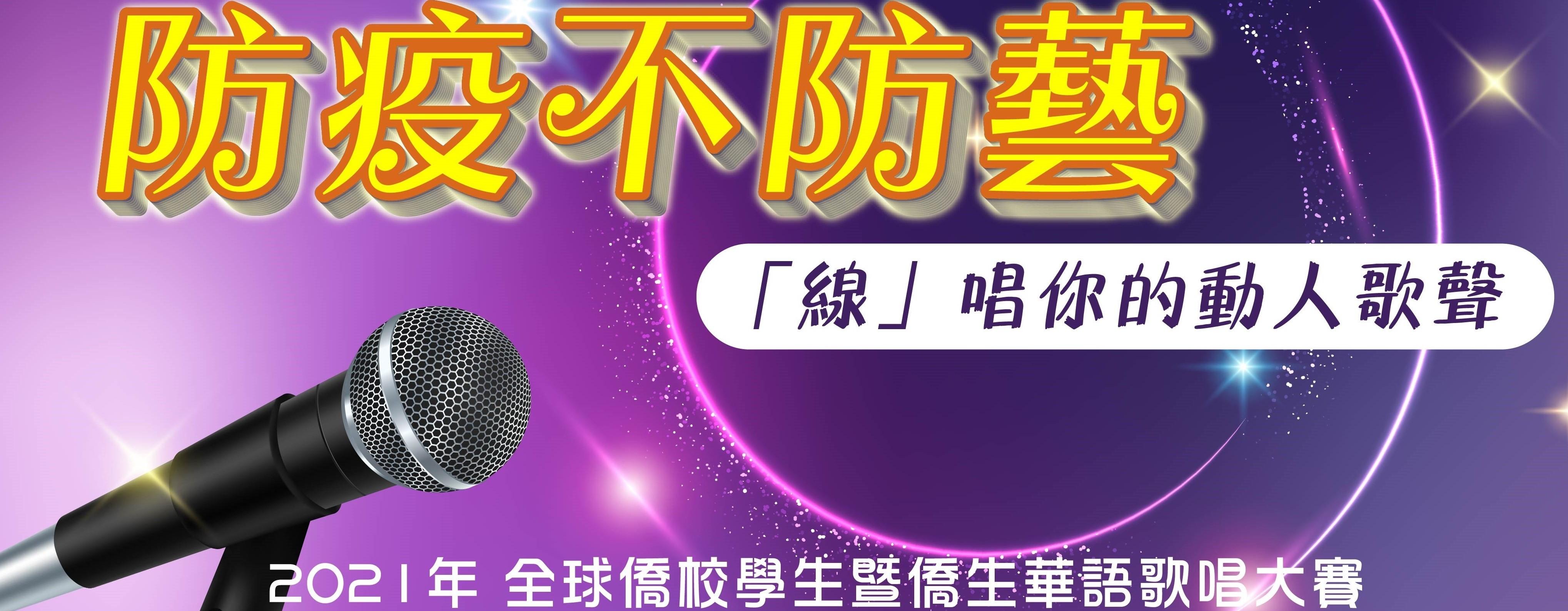 第一屆全球僑校學生暨僑生華語歌唱大賽正式啟動(另開新視窗)
