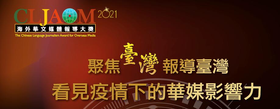 2021海外華文媒體報導大獎(另開新視窗)