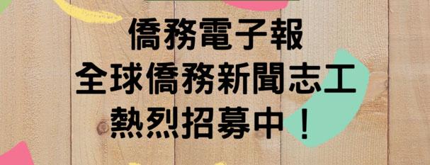熱烈號召全球僑務新聞志工 歡迎各方好手踴躍報名(另開新視窗)