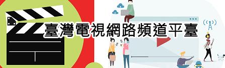 臺灣電視網路頻道平臺